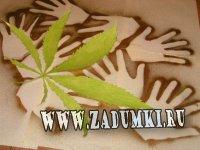 Руки на конопляном листике (hand made)