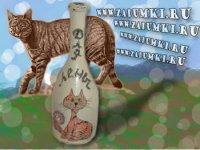 Сувенирная бутылка на кошачью тематику (hand made)