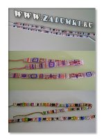 Мои браслеты (hand made)