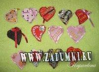 Сердечки-Валентинки сделанные с Любовью