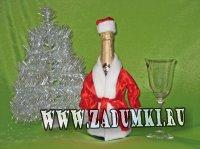 Дед Мороз на шампанское