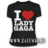 """Футболка """"Я люблю Lady Gaga"""""""