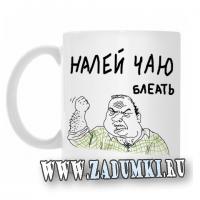 """Оригинальная кружка """"НАЛЕЙ ЧАЮ БЛЕАТЬ"""""""