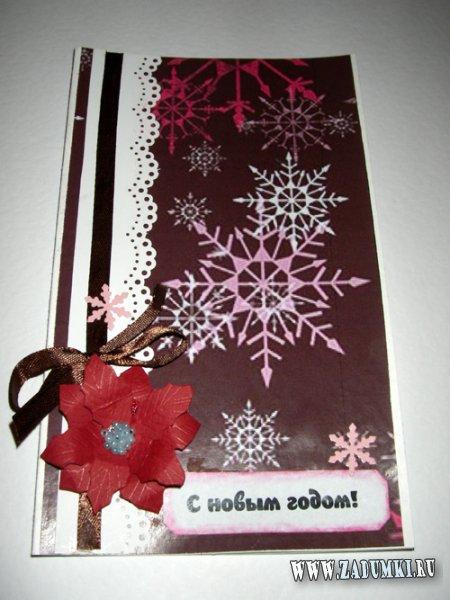 """Открытки handmade """"С Новым Годом!"""""""