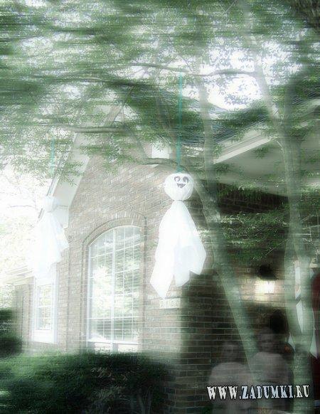 Напугай привидениями во дворе