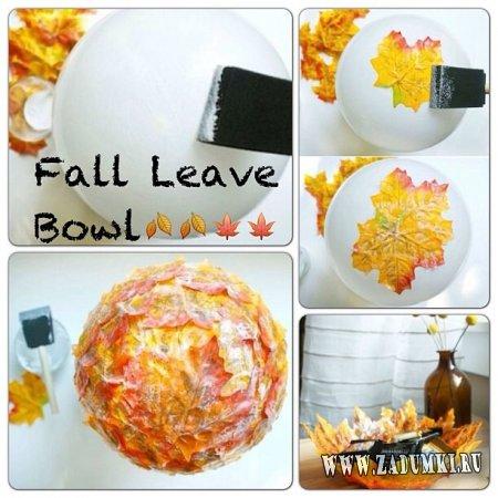 Осенний шар из листьев